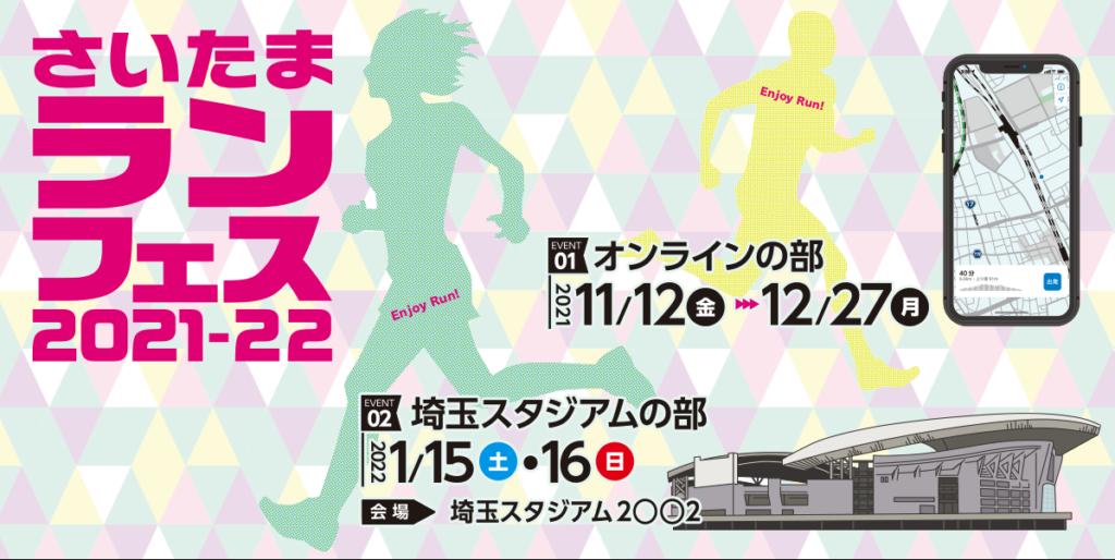 さいたまランフェス2021-22
