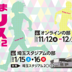 【浦和・大宮・西武・T.T彩たまのグッズも当たる】「さいたまランフェス2021-22」がオンラインと埼玉スタジアムで開催