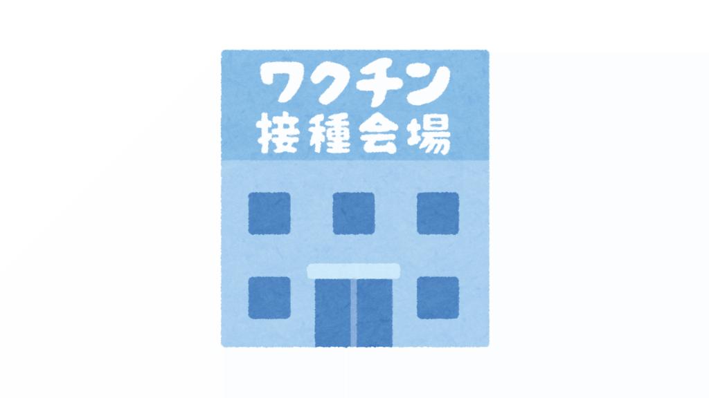 【ワクチン接種】特設接種会場(市営桜木駐車場)