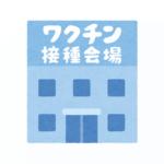 【ワクチン接種】「市営桜木駐車場」(さいたま市特設接種会場)での接種予約・受け方の流れ