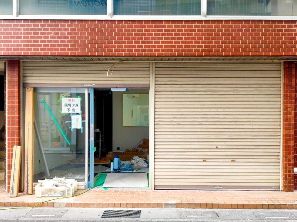 【2021年10月開店予定】与野駅前薬局