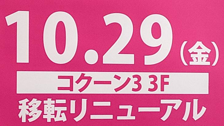 【2021年10月29日(金)開店】「ダイソー コクーンシティ ヨドバシさいたま新都心店」がコクーン3・3階にリニューアルオープン