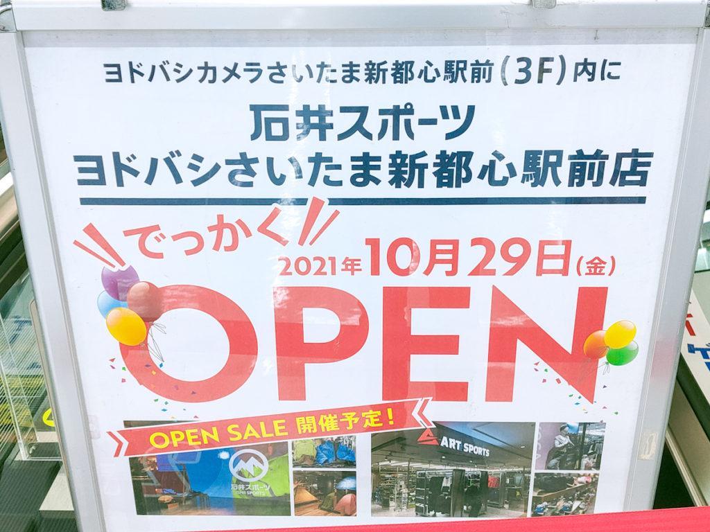 【2021年10月29日(金)オープン】石井スポーツ ヨドバシさいたま新都心駅前店