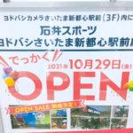 【2021年10月29日(金)開店】「石井スポーツ ヨドバシさいたま新都心駅前店」がコクーンシティにオープン
