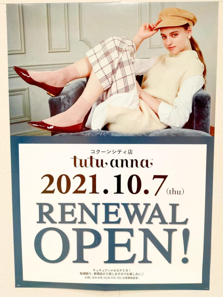 【2021年10月7日(木)開店】「tutuanna GRANDE コクーンシティ店」