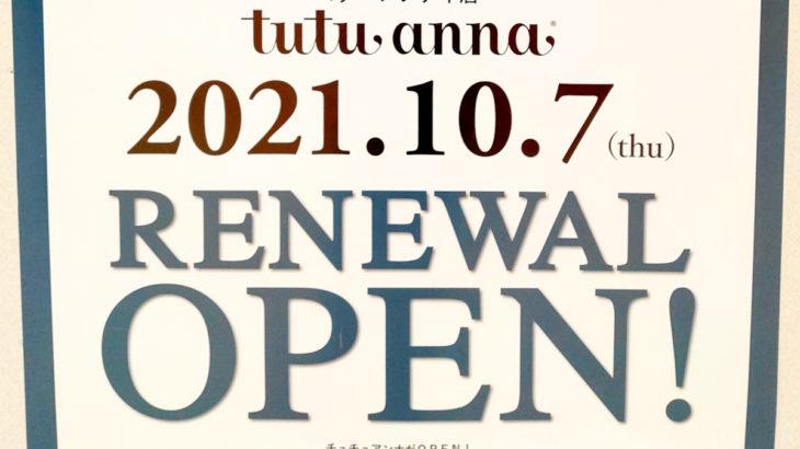 【2021年10月7日(木)開店】「tutuanna GRANDE コクーンシティ店」リニューアルオープン