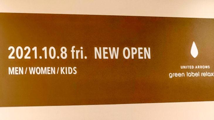 【2021年10月8日(金)開店】コクーン2に「UNITED ARROWS green label relaxing(ユナイテッドアローズ グリーンレーベル リラクシング) コクーンシティ さいたま新都心店」がオープン